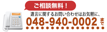 埼玉県越谷市周辺での遺言に関するお問い合せはお気軽に